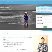平城寿公式メルマガ登録ランディングページ