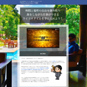 平城式Facebook2.0セールスページ
