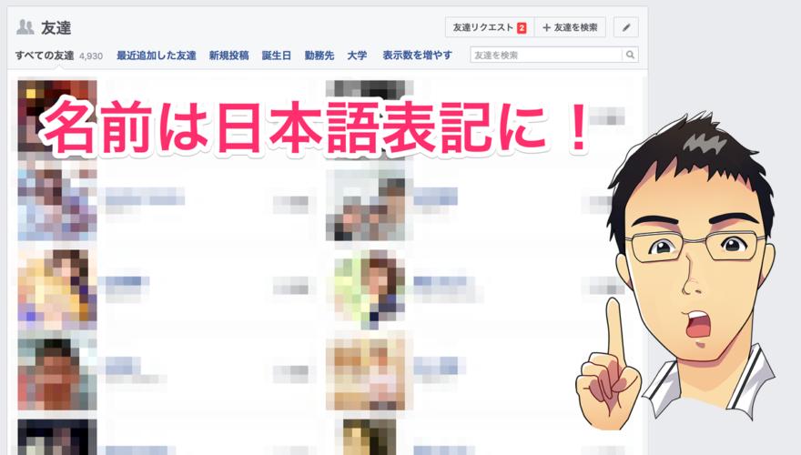 FacebookなどのSNSの名前を絶対に日本語表記にすべき2つの理由とは?