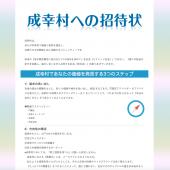 成幸村への招待状