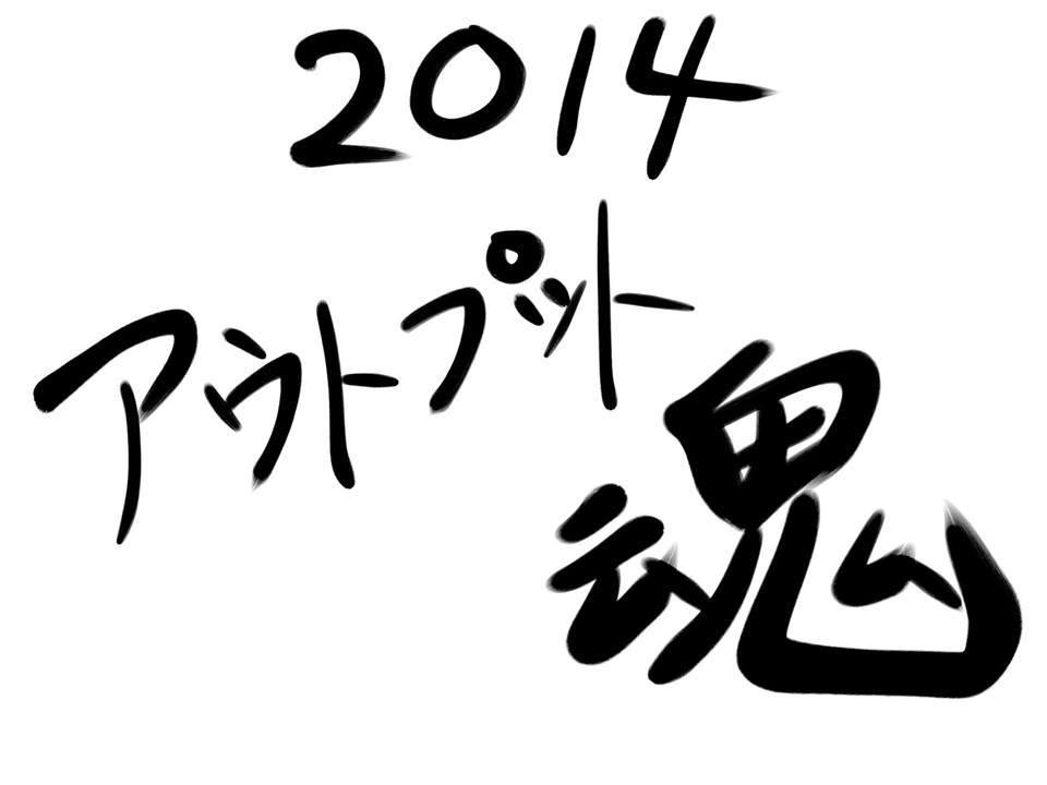 2014年の目標設定
