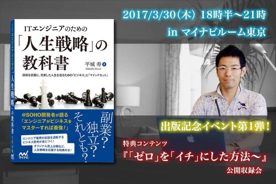 出版記念イベント第1弾!