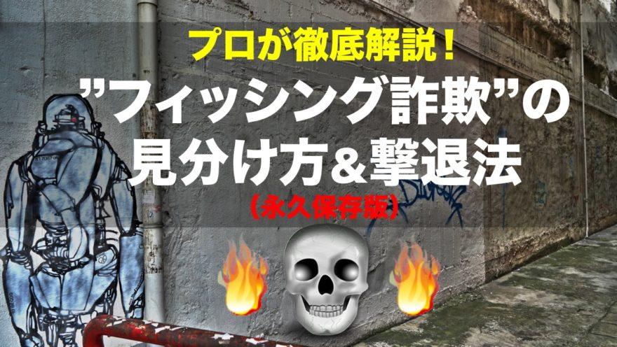 プロが徹底解説!フィッシング詐欺の見分け方&撃退法(永久保存版)