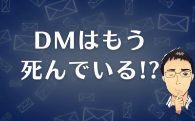 DM(ダイレクトメール)はもう死んでいる!?