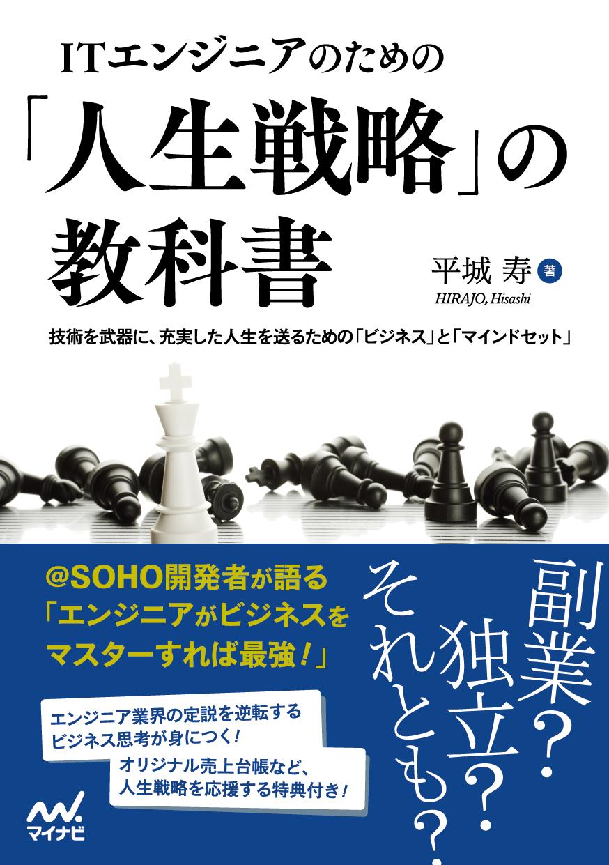 平城寿の独立起業本、表紙を公開します!