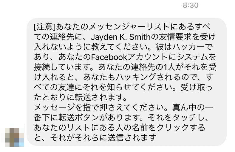 Facebookで『Jayden K. Smithの友情要求』スパムメッセージが来た!『Jayden K. Smith』って誰だ!?