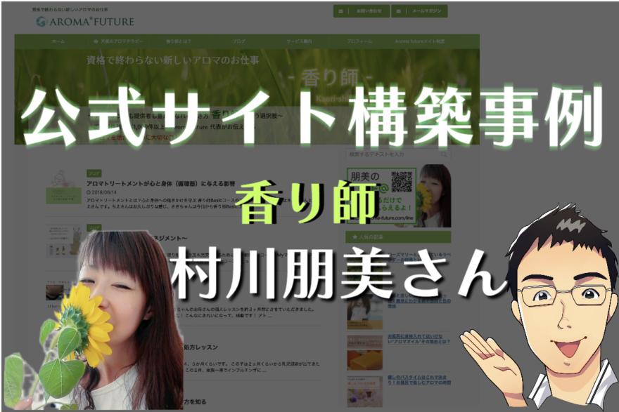 Aroma future代表の村川朋美さんの公式サイト