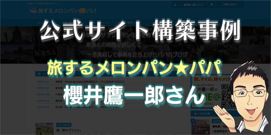 旅するメロンパン★パパ 櫻井鷹一郎さんの公式サイト