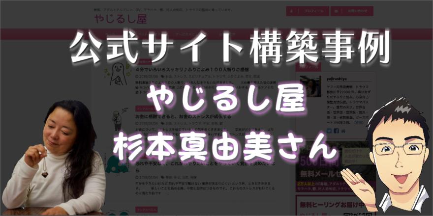 やじるし屋代表 杉本真由美さんの公式サイト