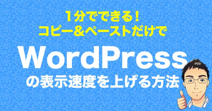 WordPressをやっている人は必見!HTTP通信の転送ファイルを圧縮してWebサイトのページ表示速度を上げる方法(.htaccessのmod_deflateを使用)