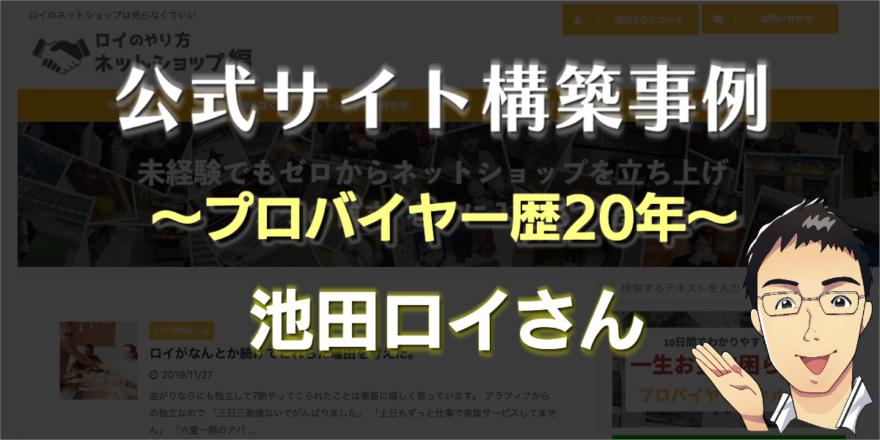 プロバイヤー 池田ロイさんの公式サイト