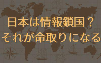 日本は情報鎖国?それが命取りになる