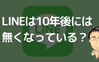 LINEは10年後には無くなっている?