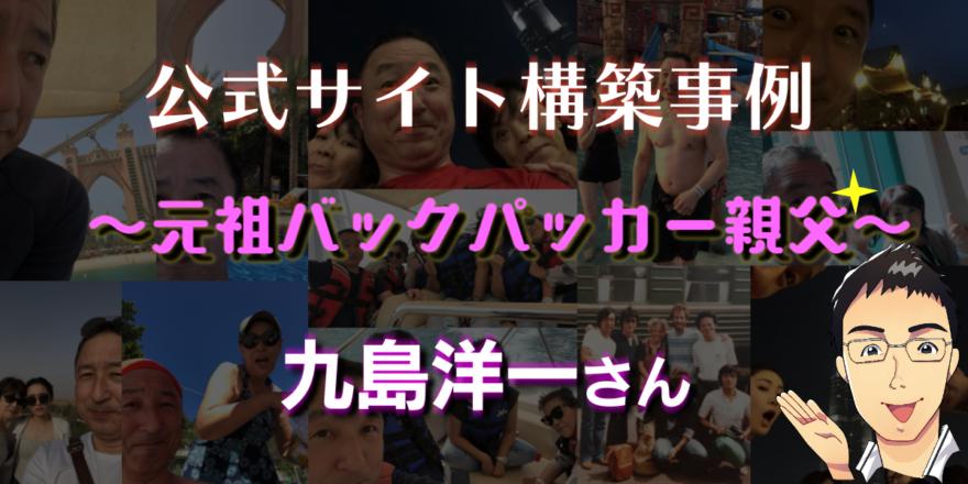 元祖バックパッカー親父 九島洋一さんの公式サイト