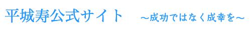 平城寿の公式サイト