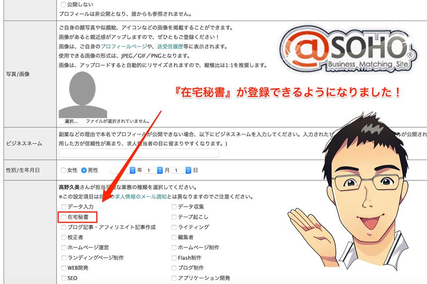 @SOHOで『在宅秘書』が登録できるようになりました!