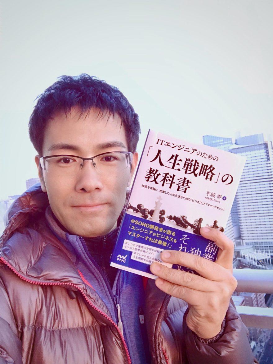 平城寿の独立起業本、見本誌が届きました!