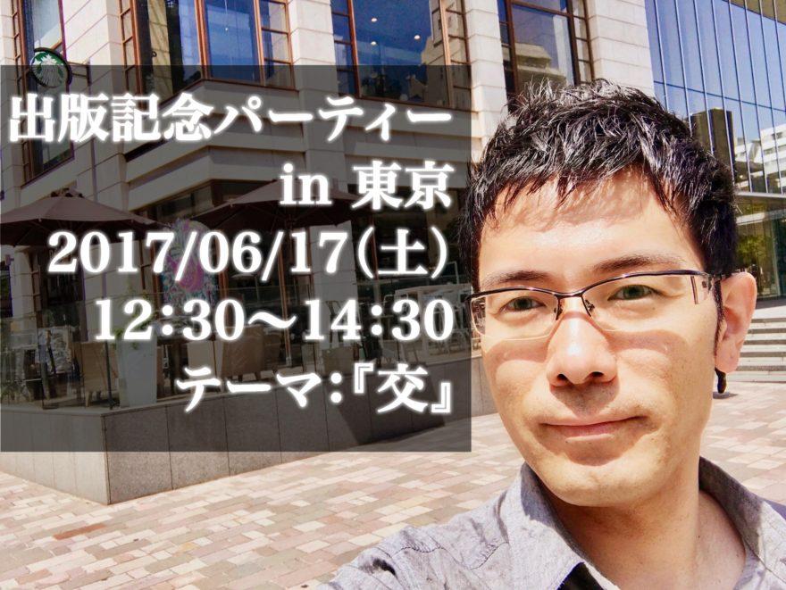 6月17日(土)に出版記念パーティー、開催します!