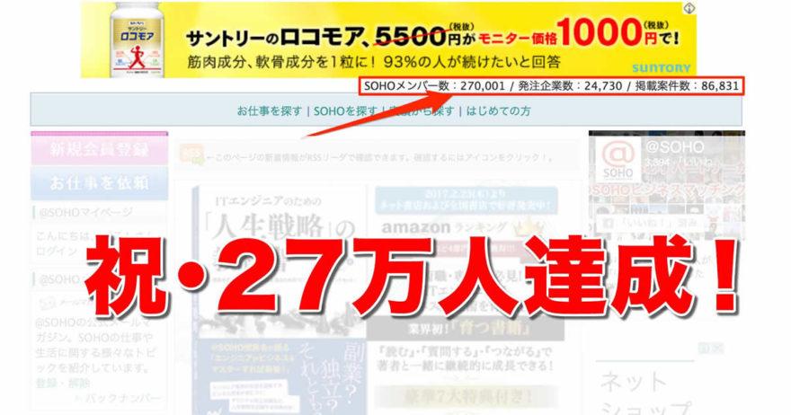 @SOHOのユーザ数が27万人になりました!