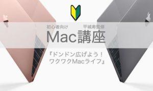 平城寿:Mac講座