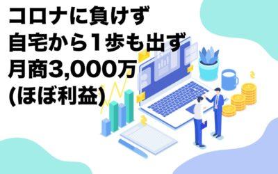 自動化で月商3,000万?