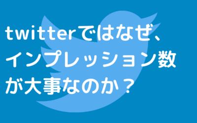 twitterのインプレッション数が重要な理由